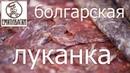 Луканка болгарская Адаптированный рецепт для начинающих