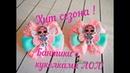 Бантики из репсовых лент с куколками Лол DIY / Bows of rep ribbons with Lol DIY dolls