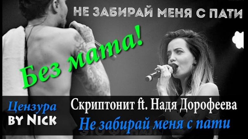 Скриптонит и Надя Дорофеева - Не забирай меня с пати БЕЗ МАТА