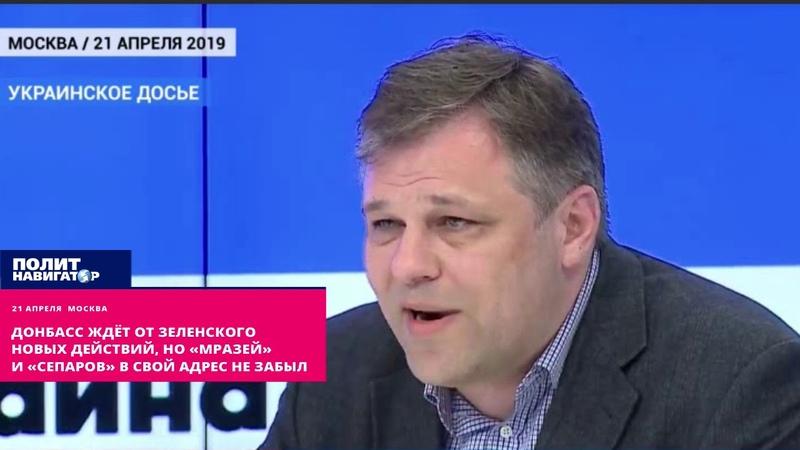 Донбасс ждёт от Зеленского новых действий, но «мразей» и «сепаров» в свой адрес не забыл