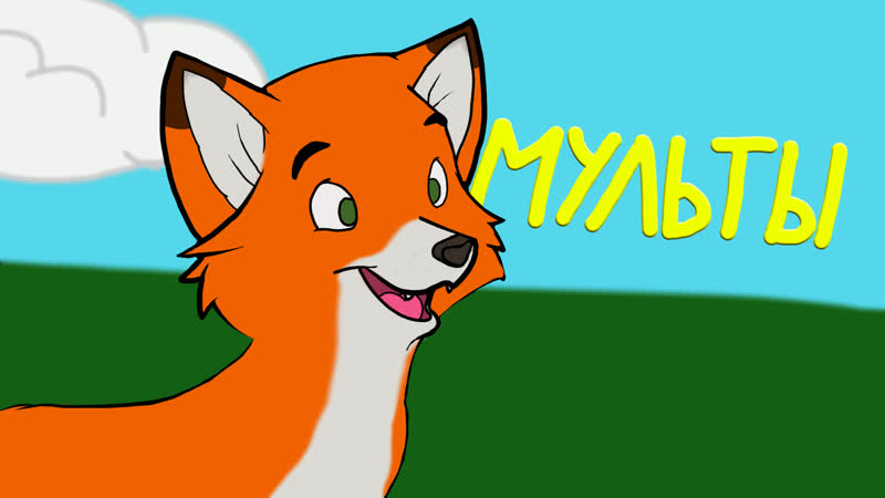Мульты из прошлого - FoxDog