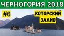 Бока Которская бухта (Черногория). Экскурсия из porto montenegro (Тиват). Отдых в Черногории 2018 #6