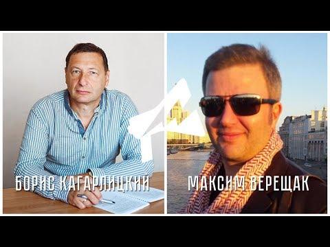 Война и революция (М. Верещак, Б. Кагарлицкий)