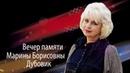 Вечер памяти Марины Борисовны Дубовик. АНОНС