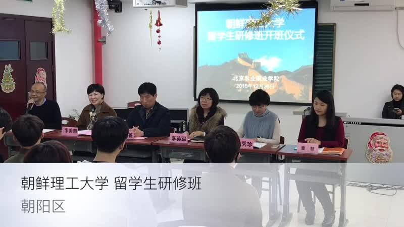 朝鲜理工大学汉语研修班