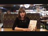 Обзор книги Елены Победоносцевой «Все дело в людях. Ваш ресторан. Как из персонала сделать команду?»