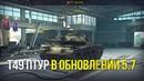 Т49 ПТУР В ОБНОВЛЕНИИ 5 7 НАС ЖДЕТ ИВЕНТ WoT Blitz