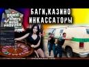 БАГИ ПРИКОЛЫ MTA PROVINCE ИНКАССАТОРЫ КАЗИНО GTA SA