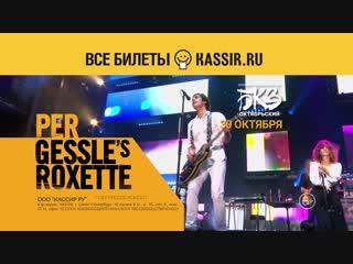 Per Gessle's Roxette / 30 октября / БКЗ