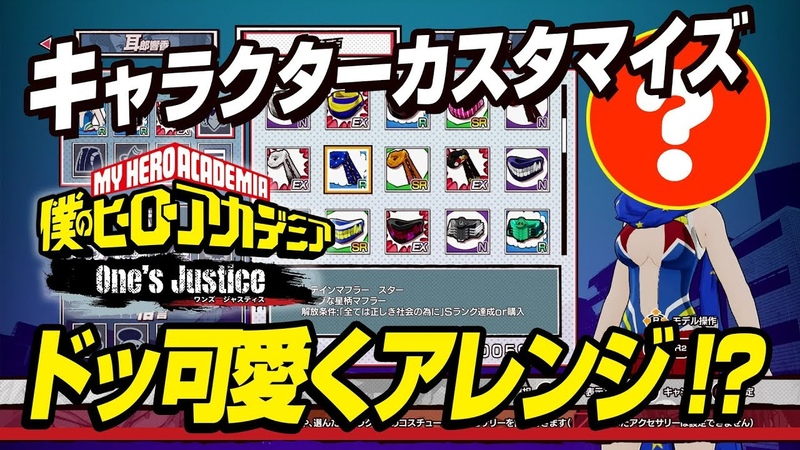 『僕のヒーローアカデミア One's Justice』PART3 キャラクターカスタマイズ紹介