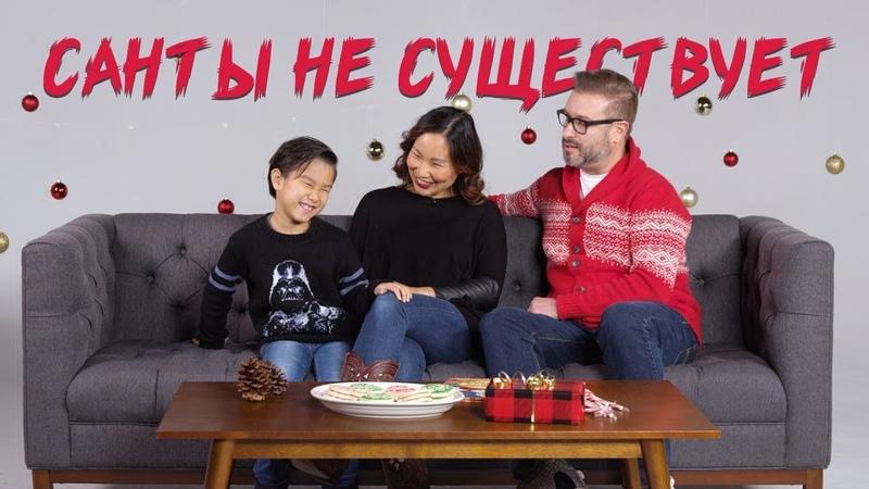 Родители Объясняют Детям что Санты не существует