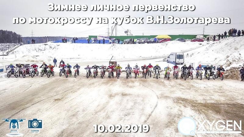 Мотокросс: Зимнее личное первенство по мотокроссу на кубок В.Н.Золотарева. 10.02.2019