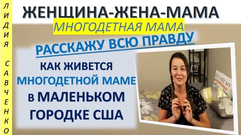 Многодетная мама в маленьком городке США Как живется Женщина Жена Мама Лидии Савченко