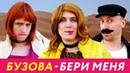 Ольга Бузова - Бери меня ПАРОДИЯ by Пацаны Вообще Ребята