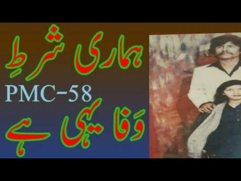 Hamari Shart-E-Wafa Yahi Attaullah Khan Original Audio Of PMC-58
