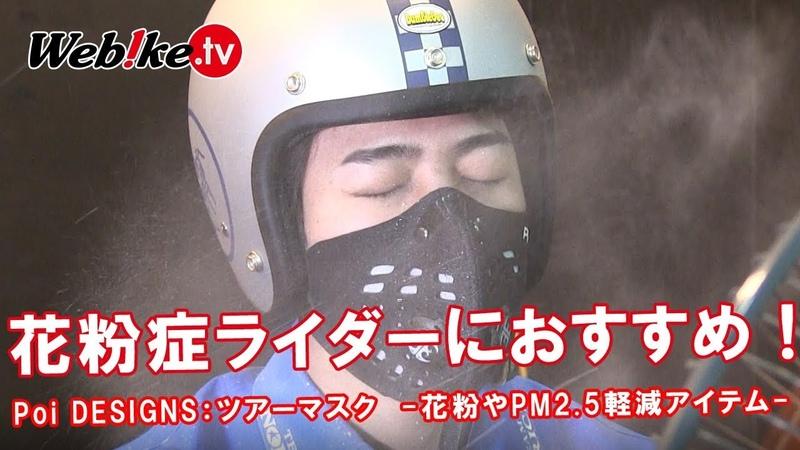 花粉の季節もバイクに乗りたい!花粉症対策のおすすめのマスク【Webike TV1230