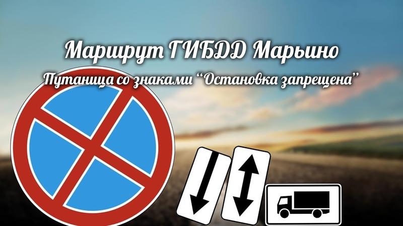 Экзаменационный маршрут ГИБДД Марьино. Путаница со знаками.