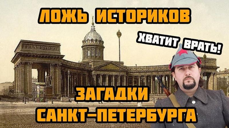 Ложь Историков. Загадки Санкт-Петербурга. Конспирология головного мозга.
