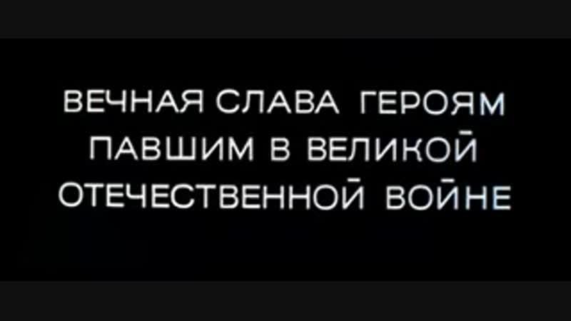 Освобождение. Фильм первый- «Огненная дуга», 1969 год