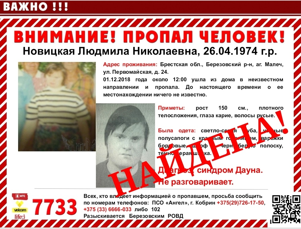В Березовском районе волонтеры всю ночь искали пропавшую женщину — а она сидела в соседской машине