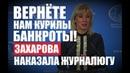 Мария Захарова «ПОΡВАΛА» ЯПОНСКУЮ ЖУРНАΛИСТКУ, КОТОРАЯ ТРЕБОВАΛА ВЕΡНУТЬ ОСТРОВА