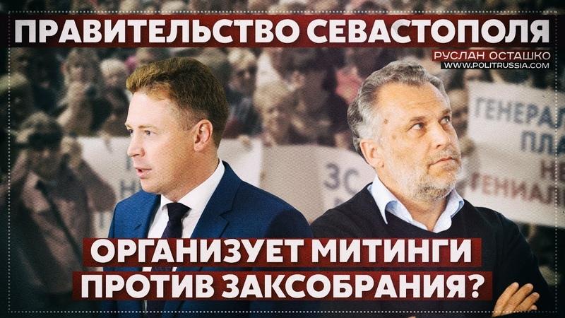 Правительство Севастополя организует митинги против ЗакСобрания Руслан Осташко