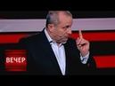 Кто заменит Меркель Кедми раскрыл, кто будет ПРАВИТЬ в Европе! Вечер с Соловьевым от 12.11.18