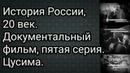 История России 20 век Документальный фильм пятая серия Цусима