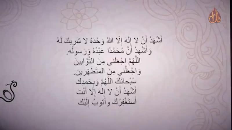 Слова поминания Аллаха после завершения омовения