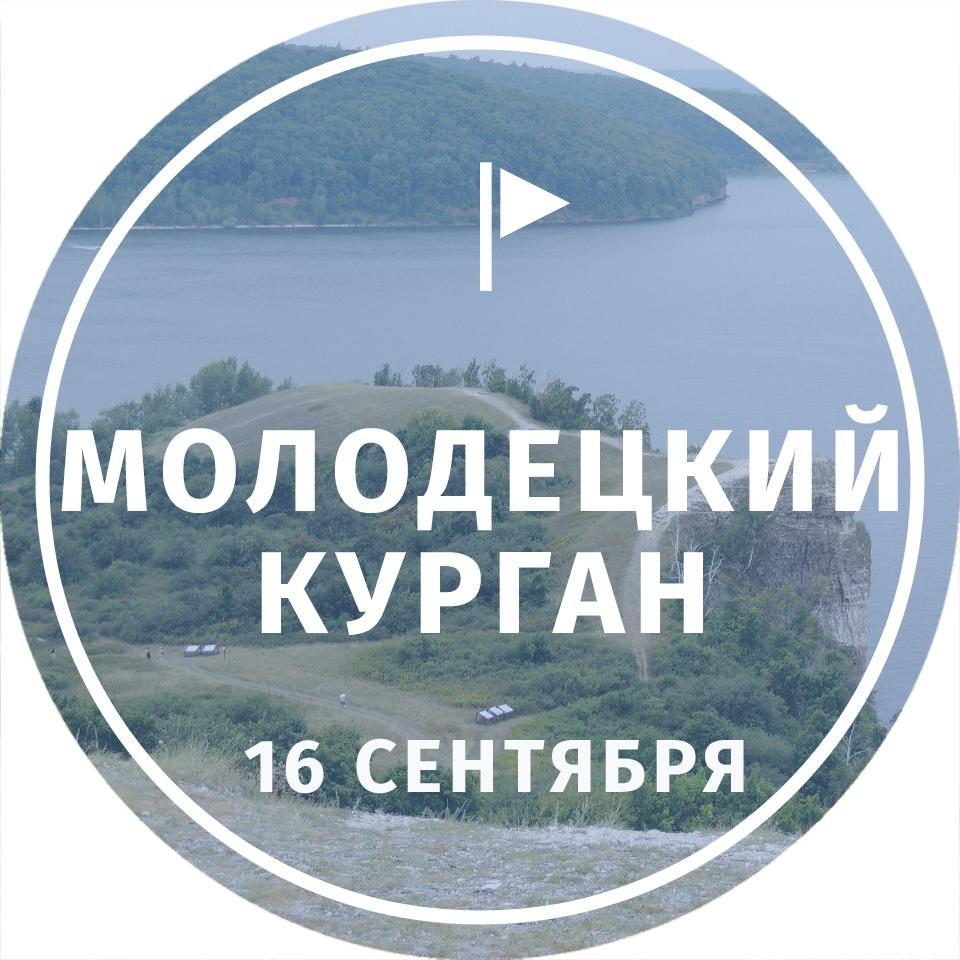 Афиша Тольятти ЛУЧ / Молодецкий курган Конный клуб 16 сентября