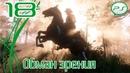 Прохождение Red Dead Redemption 2 PS4 Часть 18 Обман зрения 4k 60fps