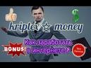 Как заработать деньги в интернете без вложений kriptex money