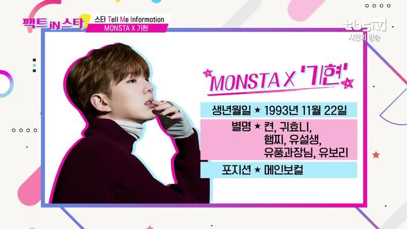 [VK][190419] MONSTA X (Kihyun) TMI @ Fact iN Star