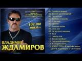 Владимир Ждамиров - Где-то там _ ПРЕМЬЕРА!