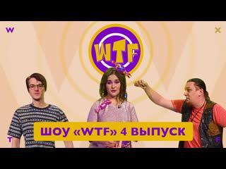 Шоу «wtf» — 4 выпуск
