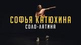 Софья Катюхина Соло-латина Этаж Larry