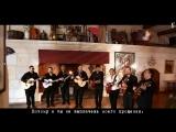 Chico The Gypsies - Bamboleo (русские субтитры)