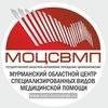 Центр спец. видов медицинской помощи Мурманск