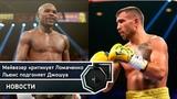 Мейвезер критикует Ломаченко, а Льюис подгоняет Джошуа на бой с Уайлдером (видео)