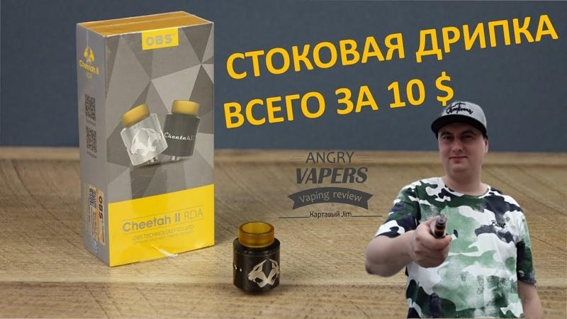 Стоковая Дрипка за 10$ CHEETAH 2 RDA by OBS 24mm