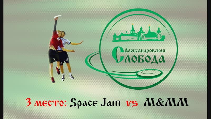 3 место: MMM vs Space Jam