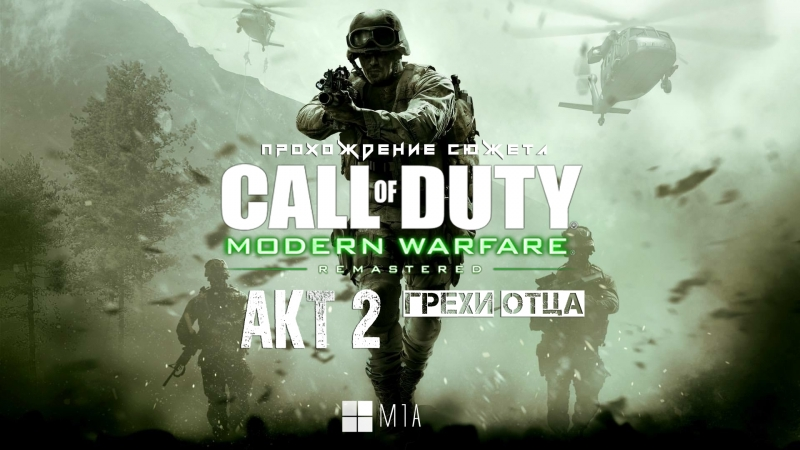 Прохождение сюжета Call of Duty Modern Warfare Глава 16 АКТ 2 Грехи отца