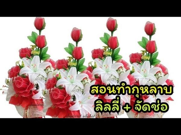 สอนทำดอกไม้ 1 | ดอกกุหลาบ-ดอกลิลลี่-จัดช่อ3