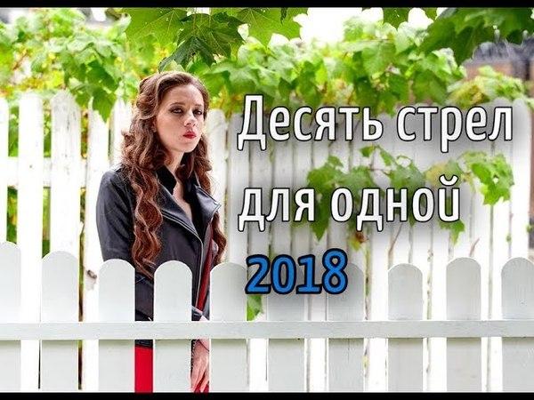 ПРЕМЬЕРА! Десять стрел для одной (2018)
