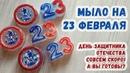 Мыло на 23 февраля ⭐ День защитника отечества ⭐ Мастер-классы по мыловарению для новичков
