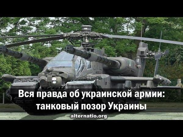 Андрей Ваджра. Вся правда об украинской армии: танковый позор Украины (№ 34)