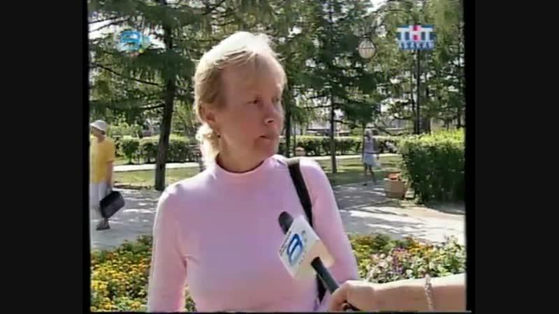 Сегодня в Абакане ТВ Абакан 18 июля 2008 Озеленение Привокзальной площади и Парка Победы