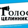"""Районная газета """"Голос целинника"""""""