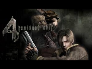 Resident Evil 4 Карлик сдох,вперёд на остров!