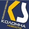 Коломна Новости   Ять   KS    Город Коломна